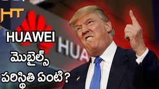 Huawei Ban Explained Telugu