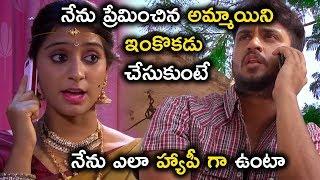 నేను ప్రేమించిన అమ్మాయిని ఇంకొకడు చేసుకుంటే నేను ఎలా హ్యాపీ గా ఉంటా  - Latest Telugu Movie scenes