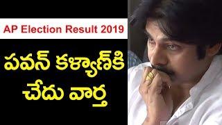 పవన్ కళ్యాణ్ కి చేదు వార్త | AP Election Results 2019 | Janasena | Top Telugu TV