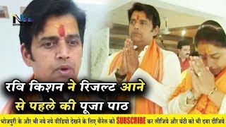 #रवि किशन ने Result आने से पहले की पूजा !! कहा -हमारी ऐतिहासिक जीत होगी