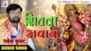 शीतला भवानी - Shitala Bhawani | New Bhojpuri Devi Geet । Lehalu Durga Avtar | Rajesh Kumar