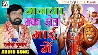 मनवा मगन होता माई में - Manva Magan Hola Maai Mein । Lehalu Durga Avtar   Rajesh Kumar
