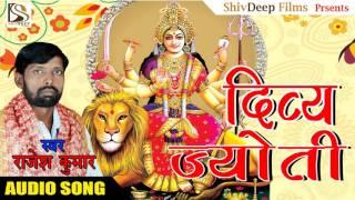 दिव्य ज्योति - Divy Joti। New Bhojputi Devi Get | Lehalu Durga Avtar | Rajesh Kumar