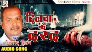 2017 भोजपुरी का दर्द भरा गाना - दिलवा के दरद  Dilwa Ke Dard | Ang Ang Tute Dehiya | Shivanand Shivam