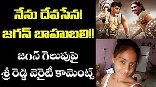 శ్రీ రెడ్డి వెరైటీ కామెంట్స్ | Election Results AP 2019: Sri Reddy About YS Jagan Mohan Reddy