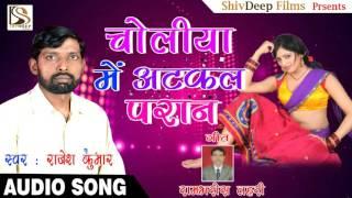 गोरी हाशिन बा गजब मशीन बा - Gori Hashin Ba Gajb Machine Ba - 2017 भोजपुरी हिट गाना | Rajesh Kumar