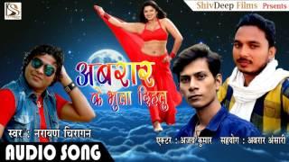 भोजपुरी का सबसे दर्द भरा गाना - अबरार के भुला दिहलु - Abrar Ke Bhula Dihalu - Narayan Chiragna