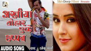 अखीया तोहार एके छप्पन - Akhiya Tohar Ek Chappn | Super Hit Song 2017 | Umesh Yadav Bedardi