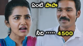 ఏంటి పాపా నీది ***** 4500 - Latest Telugu Movie Scenes