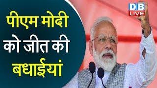PM Modi को जीत की बधाईयां | Election Results 2019 PM Narendra Modi |#DBLIVE