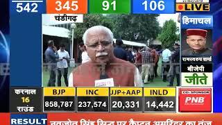 LOKSABHAELECTIONS2019 : BJP की जीत पर HARYANA के CM MANOHAR LAL से JANTA TV की खास बातचीत