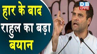 Lok Sabha Chunav के नतीजों पर बोले Rahul Gandhi | जनता ने अपना फैसला सुनाया- Rahul Gandhi |#DBLIVE