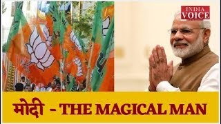 Elections Result 2019:  मोदी - THE MAGICAL MAN   || #INDIAVOICE