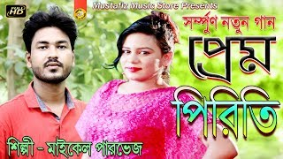 প্রেম পিরিতি l New Ctg Song l Music Video Full HD l By Maikel Parvej l mustafiz music store l