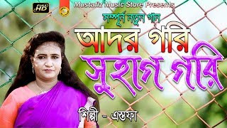 আদর গরি সুহাগ গরি l NEW CTG SONG l Super HD Music Video Song l by Estafa l mustafiz music store l