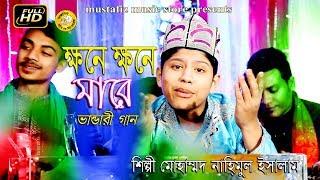 KHONE KHONE l l NEW l BHANDARI SONG l SAUD Full Hd Video l 2018 l mustafiz music store l