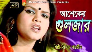 Bhandari Song l আশেকের গুলজার l শিল্পী রিজিয়া পারভীন l Hd Video l mustafiz music store