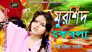 Bhandari Song l মুরর্শিদ কেবলা l শিল্পী রিজিয়া পারভীন l Full Hd Video l mustafiz music store
