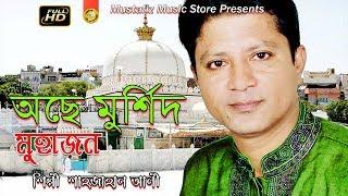 Bhandari Song l আছে্ মুর্শিদ মুহাজন l By Sahajan Ali l Full Hd Video l 2018 l mustafiz music store