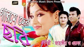 গারমে ছের ছরি l NEW CTG SONG l Super HD Music Video Song l by Jahangir & Estafa l mustafiz m