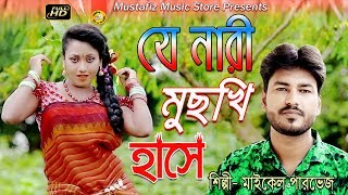 যে নারী মুছখি হাসে l New Ctg Song l HD Music Video l By Maikel Parvej l mustafiz music store l