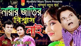 কমেডি কিং দিলিপ হোড় এর মজার গান নারীর জাতির বিশ্বাস নাই l CTG HD Video Song l by Jahangir & Estafa