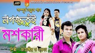 নগজ্জতুই মশকারী l NEW CTG SONG l HD Music Video Song l by Jahangir & Estafa