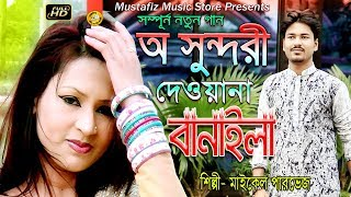 অ সুন্দরী দেওয়ানা বানাইলা l NEW CTG SONG l HD Music Video l by Maikel Parvej l mustafiz music store