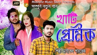 খাটি প্রেমিক l NEW CTG SONG l HD Music Video l by Maikel Parvej l mustafiz music store