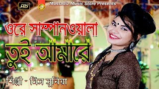 ওরে সাম্পানওয়ালা তুই আমরে l EXCLUSIV LIVE STAGE SHWO l NEW CTG SONG l HD VIDEO l BY SONEYA