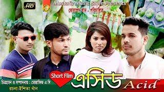 Bangla Short Film l এসিড l Acid l Film l Full HD Video 2018 l Mustafiz Music Store