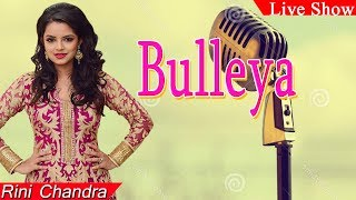 Musical Monday | Bulleya | Rini Chandra | Stage Show