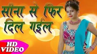 Seena Se Phir Dil Gail || सीना से फिर दिल गइल || Vaishnavi || Bhojpuri Love Song 2016
