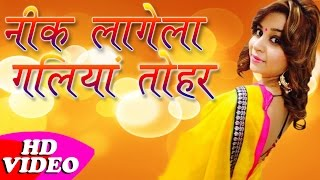 Nik Lagela Gadiya Tohar नीक लागेला गलियां तोहर || Amit Rana || Tohar Chesis Bariyar || Bhojpuri song