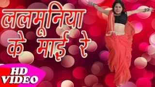 LALMUNIYA KE MAI RE || ललमुनिया के माई रे।| मारब  मज़ा ससुरारी में Bhojpuri Hot Song 2016