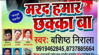 भतार हमार फेल ही गइल   Bhatar Hamar Fail Ho Gail    Bhojpuri Archestra Song 2018