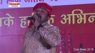 ए राजा कइहो माहुर खा के मर जाइब     Gopal Rai Stage Show 2018 in Gorakhpur