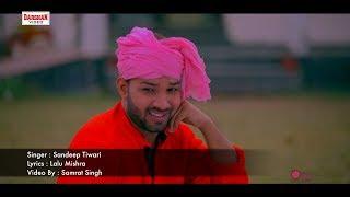 भतरा कमइले बा देवरे बा खेले..   Sandeep Tiwari Song   Bhojpuri Superhit 2019  