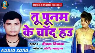 तू पूनम के चाँद हउ - Deepak Diwana - का सुपर हिट सांग Latest Bhojpuri  Song 2018