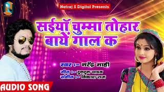 सुपरहिट गाना - सईया चुम्मा तोहार बाए गाल के - Narendra Maahi - Latest Bhojpuri Hit Song 2018