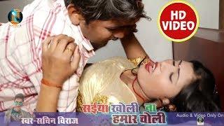 NEW DH VIDEO # Bhojpuri -  कूलर  चला के  दी सुताई ए राजा  - Sachin Viraj - Latest Song 2018