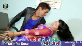 Sachin Viraj का 2018 का सुपरहिट गाना - जवानी के माजा राजा लुटा - New Bhojpuri Songs