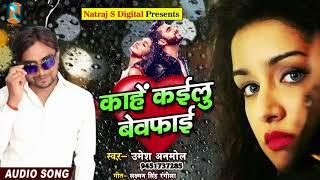 काहे कईलु बेवफाई - Umesh Anmol  - सुपर हिट Sad Song New Bhojpuri  Song 2018