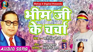 New Bhojpuri Song - भीम जी के चर्चा - Bheem Naam Ke - Satish Boudh - Bhojpuri Hit SOng 2018