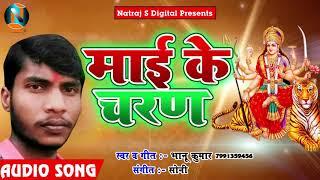 Bhanu Kumar का सबसे हिट देवी गीत - माई के चरण - Maai Ke Charan - Bhojpuri Bhakti Geet