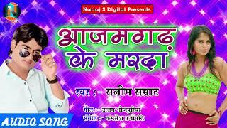 New Bhojpuri SOng - आजमगढ़ के मरदा - Azamgarh Ke Marda - Salim Samrat - Bhojpuri Hit SOngs 2018