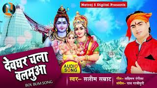 Bhojpuri Bol Bam SOng - देवघर चला बलमुआ - Salim Samrat - Devghar Chala Balamua - Bhojpuri Songs 2018