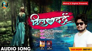 New Bhojpuri Sad Song  - Dil Ka Dard  - Narendra Maahi - दिल का दर्द - Bhojpuri Sad Songs 2018
