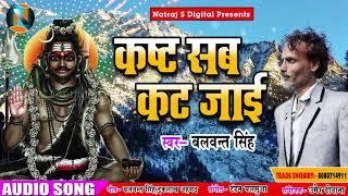 2018 का हिट गाना - कष्ट सब कट जाई - Kasht Sab Kat JAi - Balwant Singh -Bhojpuri Devotional Song