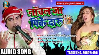 New Bhojpuri Song   नाचल जा पिके दारू   राम स्वरुप फैज़ाबादी   Nachal Ja Pike Daru   भोजपुरी हिट